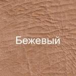 Обивка кожвинилом (цвет: бежевый)