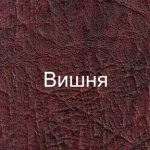 Обивка кожвинилом (цвет: вишня)