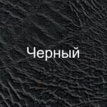 Обивка кожвинилом (цвет: черный)